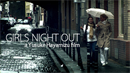 映像制作 GIRLS NIGHT OUT